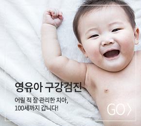 영유아 구강검진